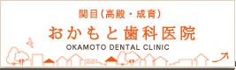 関目(高殿・成育)おかもと歯科医院