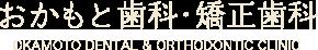 城東区鴫野の歯医者 一般・小児・矯正・予防歯科 おかもと歯科・矯正歯科